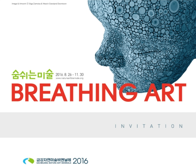 Geumgang Nature Art Biennale - Invitation